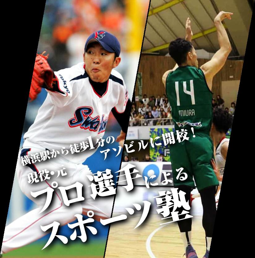 現・元 プロ選手に教わるチャンス!